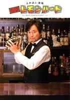 ふれあい酒場 BARレモン・ハート