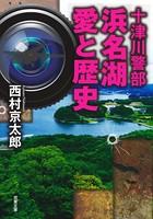 十津川警部 浜名湖 愛と歴史