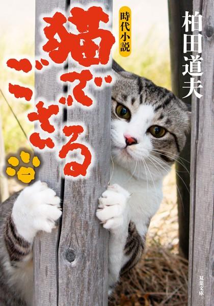 猫でござる 1