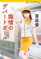 Say-Ai Collection 煽情のデパートガール