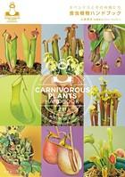 ネペンテスとその仲間たち 食虫植物ハンドブック