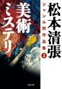 松本清張ジャンル別作品集 3 美術ミステリ