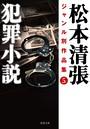 松本清張ジャンル別作品集 5 犯罪小説