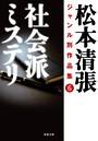 松本清張ジャンル別作品集 6 社会派ミステリ