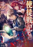 使徒戦記 ことなかれ貴族と薔薇姫の英雄伝(文庫版) 1