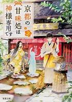 京都の甘味処は神様専用です 2