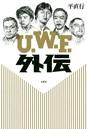 U.W.F. 外伝