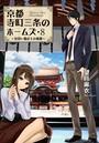 京都寺町三条のホームズ 8 見習い鑑定士の奮闘