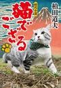猫でござる 2