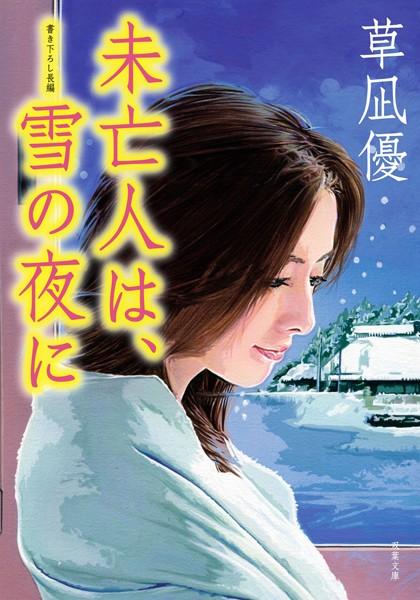 未亡人は、雪の夜に