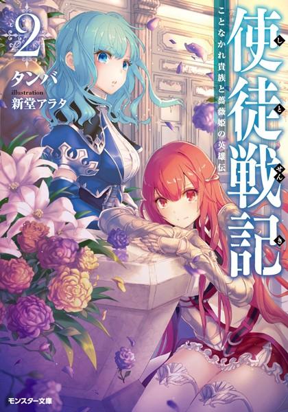使徒戦記 ことなかれ貴族と薔薇姫の英雄伝(文庫版) 2