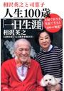 相沢英之と司葉子 人生100歳「一日生涯」夫婦で長生き、笑顔で生きる'100の知恵'