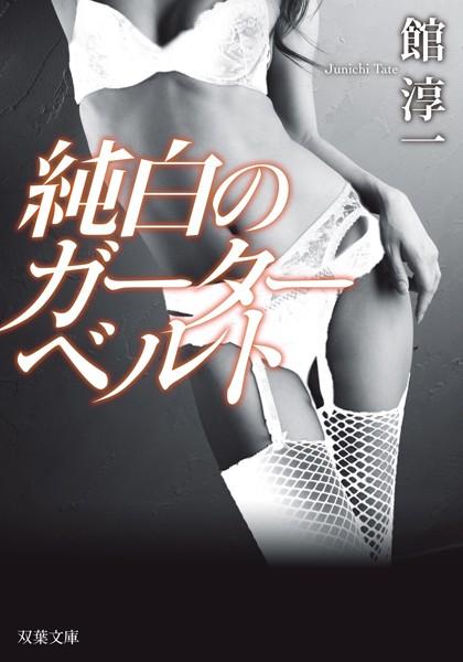 純白のガーターベルト<新装版>