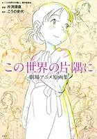 「この世界の片隅に」 劇場アニメ原画集