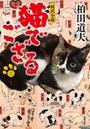 猫でござる 3