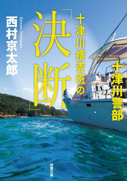 十津川捜査班の「決断」