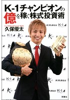 K-1チャンピオンの億を稼ぐ株式投資術