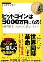 ビットコインは5000万円になる!〜億万長者になるために読むべき本〜