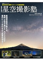 成澤広幸の星空撮影塾