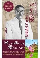 バリの桜 三浦襄の愛情物語