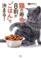 猫の寿命は8割が'ごはん'で決まる!