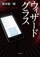 ウィザードグラス【無料試し読み増量版】