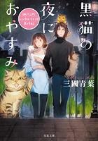 黒猫の夜におやすみ 神戸元町レンタルキャット事件帖
