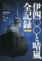伊四〇〇と晴嵐 全記録 改訂増補版