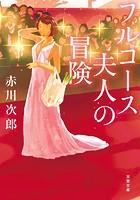 フルコース夫人の冒険 <新装版>