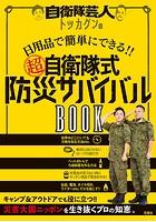 自衛隊芸人トッカグンの日用品で簡単にできる!! (超)自衛隊式防災サバイバルBOOK