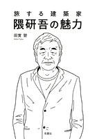 旅する建築家 隈研吾の魅力