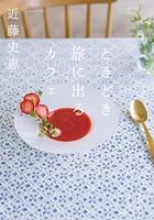 縺ィ縺阪←縺肴羅縺ォ蜃コ繧九き繝輔ぉ