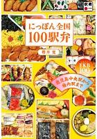 にっぽん全国100駅弁 鹿児島中央駅から稚内駅までEKB100!