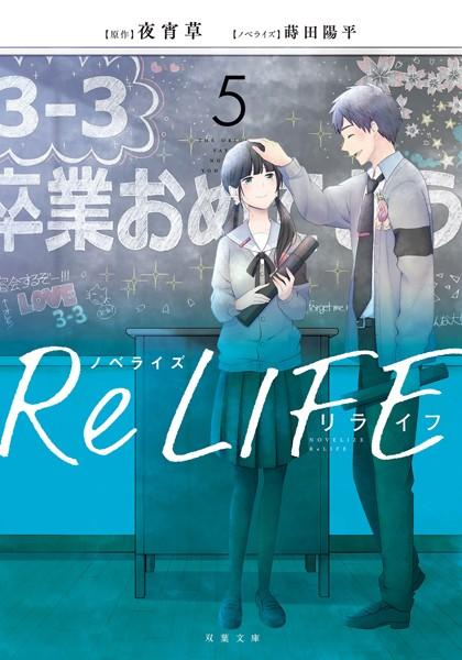 ノベライズ ReLIFE