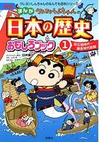 新版 クレヨンしんちゃんのまんが日本の歴史おもしろブック
