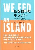 島を救ったキッチン シェフの災害支援日記 inハリケーン被災地・プエルトリコ