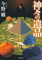 探偵・石神達彦シリーズ