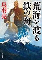 荒海を渡る鉄の舟