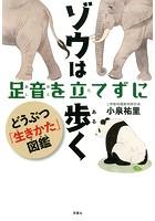 ゾウは足音を立てずに歩く どうぶつ「生きかた図鑑」
