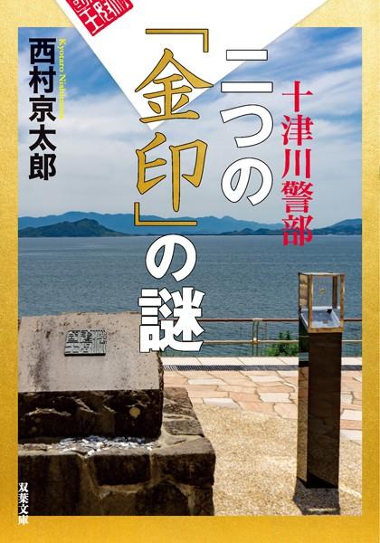 十津川警部 二つの「金印」の謎