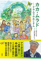 カカ・ムラド 〜ナカムラのおじさん