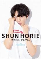 SHUN HORIE ホリエル、シネマる。 1st PHOTO BOOK