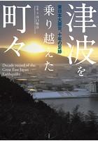 津波を乗り越えた町々 東日本大震災、十年の足跡