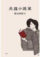 共謀小説家