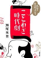 15分のお江戸コメディ ことわざ時代劇
