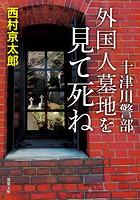十津川警部 外国人墓地を見て死ね