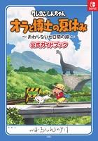 クレヨンしんちゃん オラと博士の夏休み 〜おわらない七日間の旅〜 公式ガイドブック