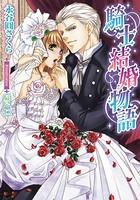 騎士結婚物語