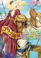 アラブ海賊と囚われの王女