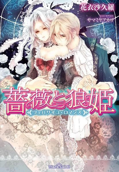 薔薇と狼姫 ヴェルサイユ・ロマンス【イラスト付】